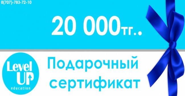 Подарочный сертификат Level UP на 20 000 тенге