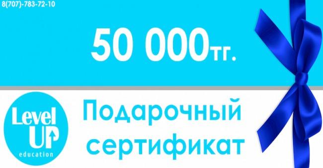 Подарочный сертификат Level UP на 50 000 тенге
