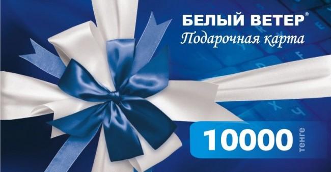 Подарочная карта Белый ветер номинал 10000 тг.