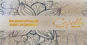 Подарочный сертификат Capella без номинала