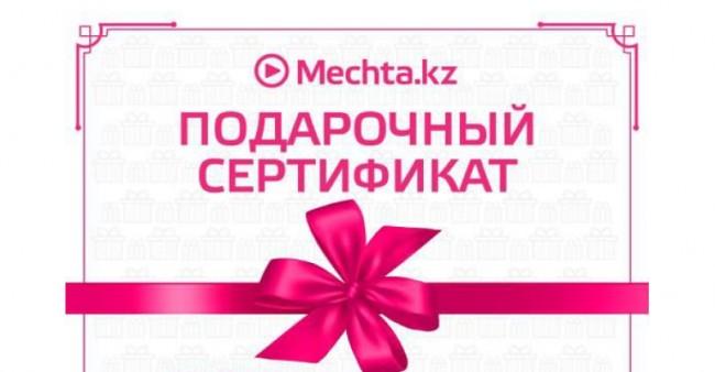 Подарочный сертификат Мечта номинал 2000 тенге