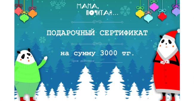Подарочный сертификат Мама почитай номинал 3 000 тг.