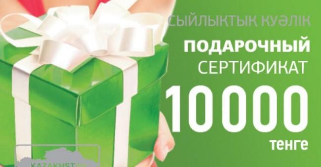 Подарочный сертификат MARWIN 10 000 тенге