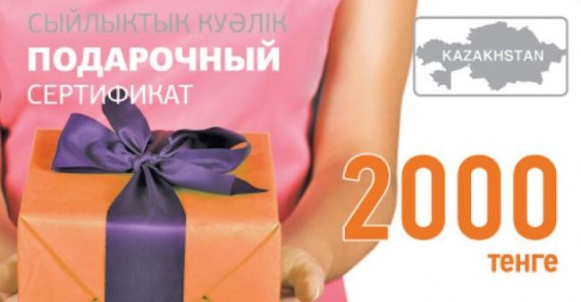 """Подарочный сертификат """"Меломан"""" номинал 2 000 тенге"""