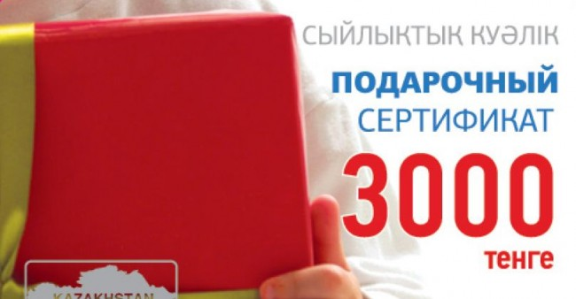 Подарочный сертификат MARWIN 3 000 тенге