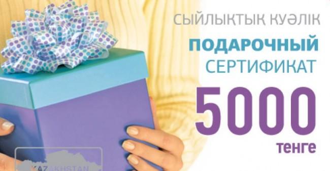 Подарочный сертификат MARWIN 5 000 тенге