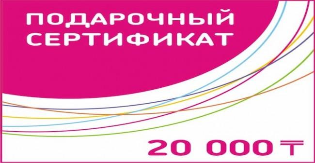 ПОДАРОЧНЫЙ СЕРТИФИКАТ MiniM 20 000 тенге