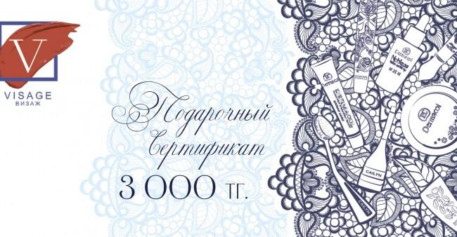 Подарочная сертификат Visage номинал 3 000 тг.