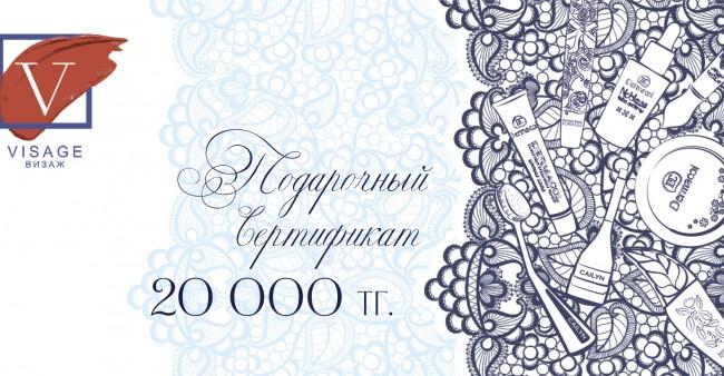 Подарочная сертификат Visage номинал 20 000 тг.