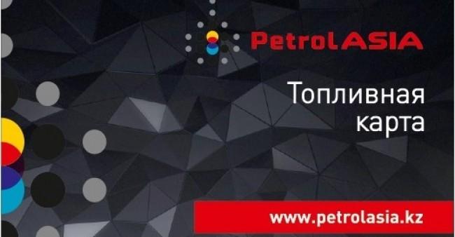 Топливная карта PetrolAsia