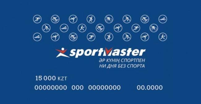 Подарочная карта Спортмастер номинал 15000 тенге