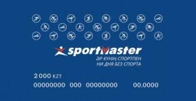 Подарочная карта Спортмастер номинал 2000 тенге