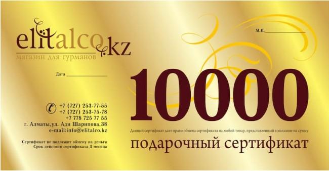 Подарочный сертификат Elitalco номиналом 10 000 тг.