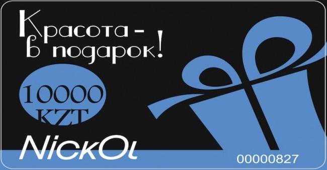 Подарочный сертификат Nickol номиналом 10 000 тг.