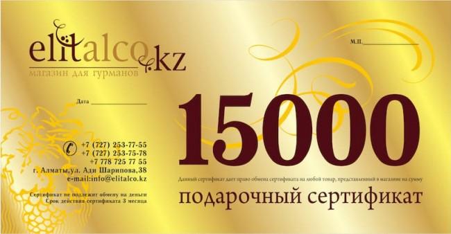 Подарочный сертификат Elitalco номиналом 15 000 тг.