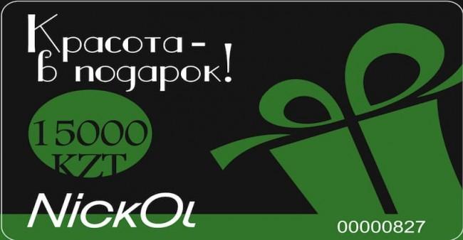 Подарочный сертификат Nickol номиналом 15 000 тг.