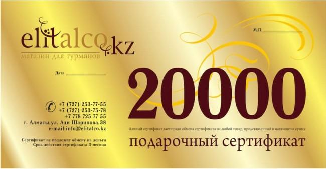 Подарочный сертификат Elitalco номиналом 20 000 тг.