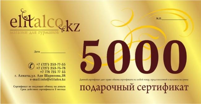 Подарочный сертификат Elitalco номиналом 5 000 тг.