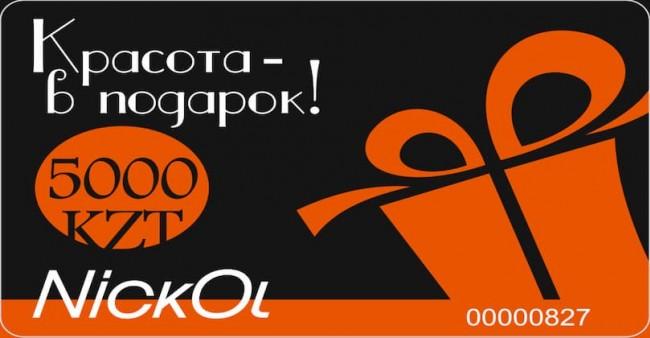 Подарочный сертификат Nickol номиналом 5 000 тг.