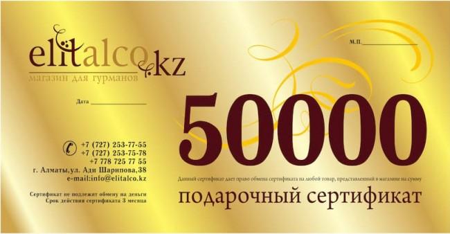 Подарочный сертификат Elitalco номиналом 50 000 тг.
