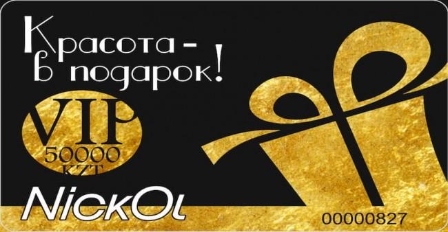 Подарочный сертификат Nickol номиналом 50 000 тг.