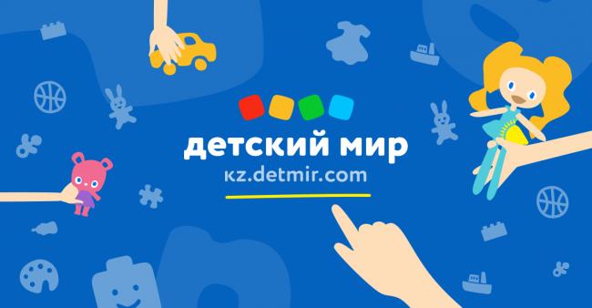 Подарочный  сертификат Детский мир