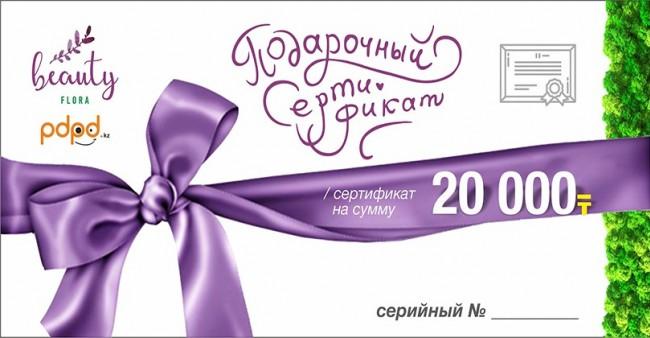 Подарочный сертификат Beauty flora номиналом 20 000тг.