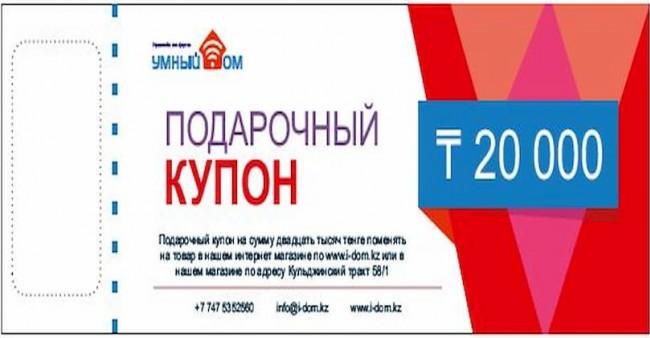 Подарочный сертификат Умный дом номиналом 20 000 тг.