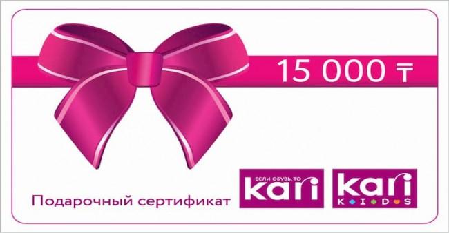 Подарочный сертификат КАРИ номиналом 15000 тенге