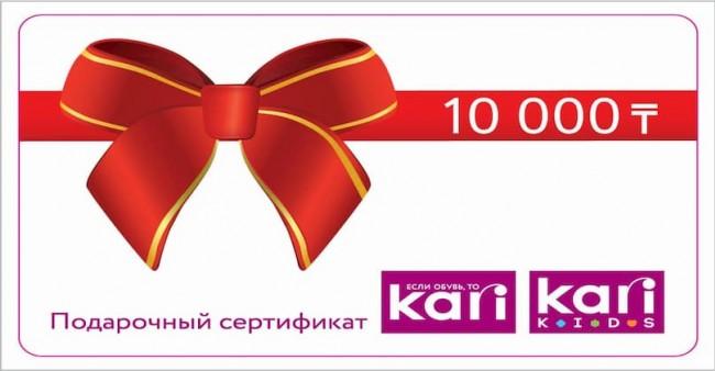Подарочный сертификат КАРИ номиналом 10 000 тг