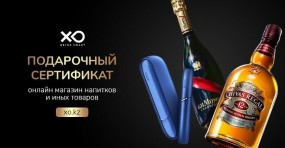 Подарочный сертификат ХО.kz  без номинала